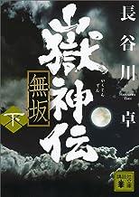 表紙: 嶽神伝 無坂(下) (講談社文庫) | 長谷川卓