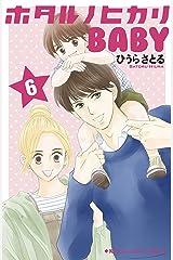ホタルノヒカリBABY(6) (Kissコミックス) Kindle版