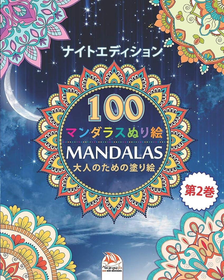 前文作曲家平凡着色マンダラ (MANDALAS) - ナイトエディション: 大人のための塗り絵 - 100 色のマンダラ - 第2巻 (大きな本 - 夜の曼荼羅)
