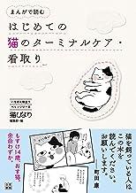 表紙: まんがで読む はじめての猫のターミナルケア・看取り | ななおん