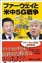 表紙: ファーウェイと米中5G戦争 (講談社+α新書) | 近藤大介