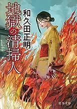 表紙: 地獄の清掃人 (徳間文庫) | 和久田正明