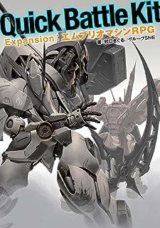 Quick Battle Kit Expansion:エムブリオマシンRPG (integral)
