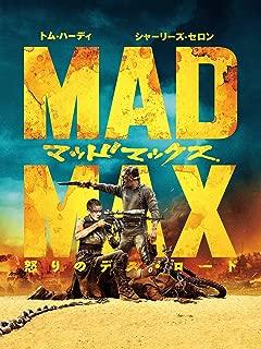 マッドマックス 怒りのデス・ロード(字幕版)