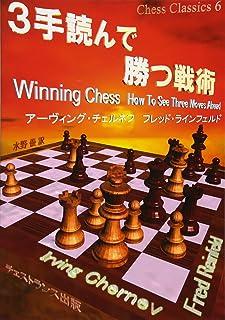 3手読んで勝つ戦術 (チェス・クラシックス 6)