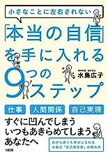 表紙: 小さなことに左右されない 「本当の自信」を手に入れる9つのステップ (大和出版) | 水島 広子