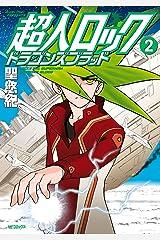 超人ロック ドラゴンズブラッド 2 (エムエフコミックス フラッパーシリーズ) Kindle版