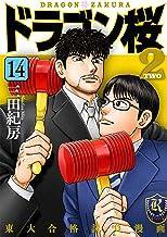 表紙: ドラゴン桜2(14) (コルク)   三田紀房