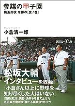 表紙: 参謀の甲子園 横浜高校 常勝の「虎ノ巻」 (講談社+α文庫) | 小倉清一郎