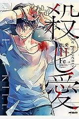 殺し愛11 (MFコミックス ジーンシリーズ) Kindle版