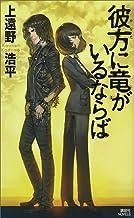 表紙: 彼方に竜がいるならば 戦地調停士 (講談社ノベルス)   上遠野浩平