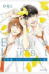 Blue Lust 番外編 ショートストーリー集 (ダリアコミックスe) Kindle版