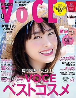 VOCE (ヴォーチェ) 2019年 8月号 [雑誌]