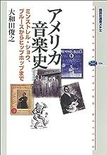表紙: アメリカ音楽史 ミンストレル・ショウ、ブルースからヒップホップまで (講談社選書メチエ) | 大和田俊之