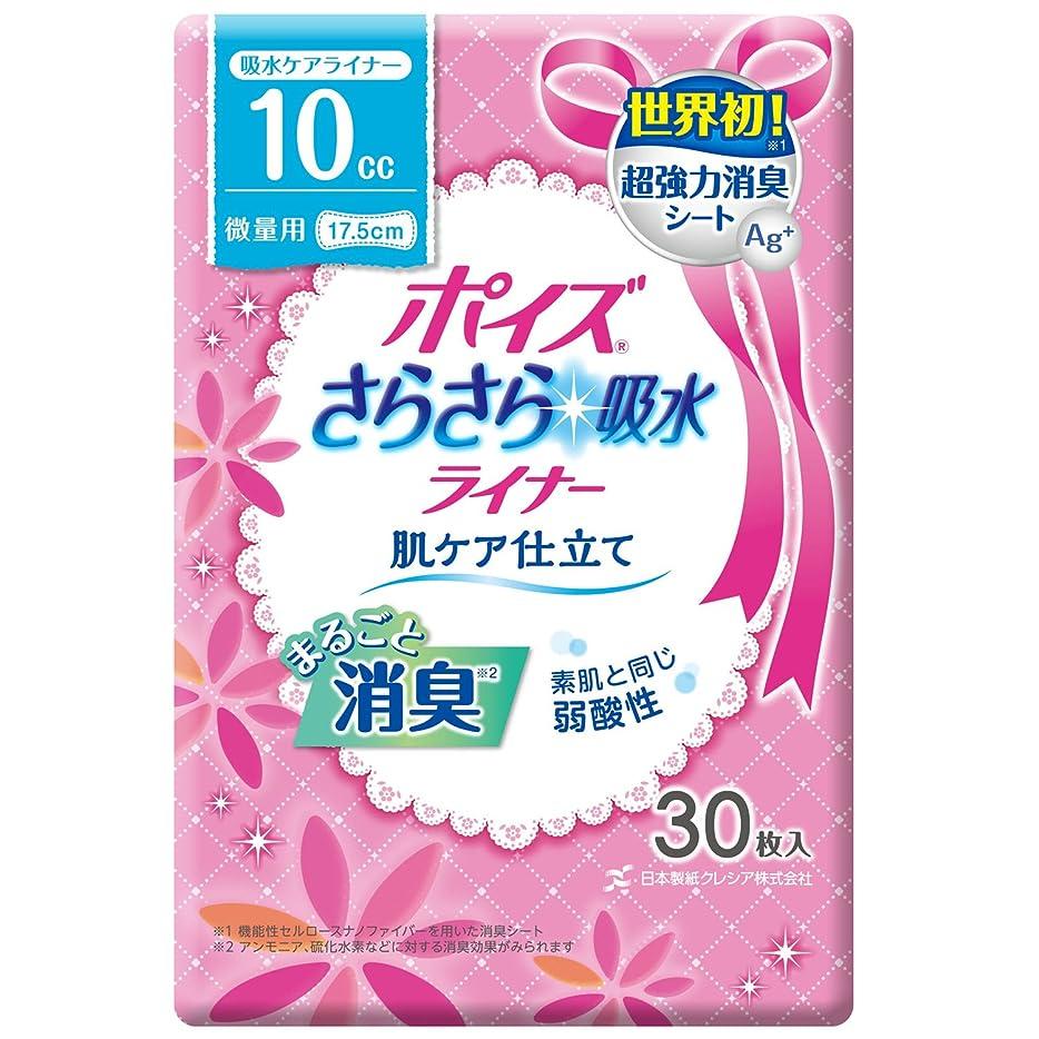協力受け入れるライナー日本製紙クレシア ポイズライナー さらさら吸水 スリム 微量用(吸収量10cc) 30枚×18(540枚)