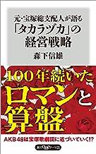 表紙: 元・宝塚総支配人が語る「タカラヅカ」の経営戦略 (角川oneテーマ21)   森下 信雄