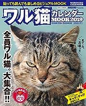 表紙: ワル猫カレンダーMOOK 2019 (SUNエンタメMOOK)   南幅俊輔