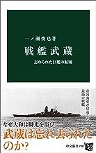 表紙: 戦艦武蔵 忘れられた巨艦の航跡 (中公新書) | 一ノ瀬俊也