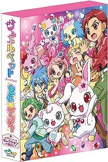 ジュエルペットきら☆デコッ! Blu-rayセレクションBOX(4枚組)