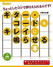 表紙: ギター・コードをキレイに鳴らせる本 ちょっとしたコツで押さえられるんです!   野村 大輔