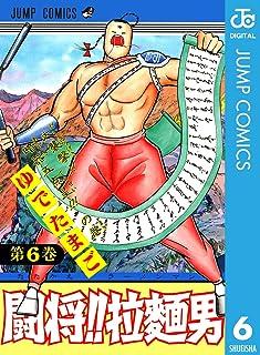 闘将!! 拉麺男 6 (ジャンプコミックスDIGITAL)