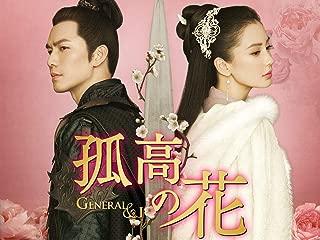 孤高の花 General&I(字幕版)
