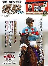 表紙: 月刊『優駿』 2021年 01月号 [雑誌] | 日本中央競馬会