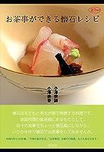 表紙: お茶事ができる懐石レシピ (淡交ムック) | 小澤宗誠