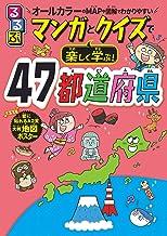 表紙: るるぶマンガとクイズで楽しく学ぶ!47都道府県 (こども絵本) | JTBパブリッシング