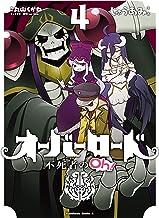 表紙: オーバーロード 不死者のOh!(4) (角川コミックス・エース) | じゅうあみ