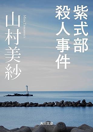 紫式部殺人事件 (角川文庫)