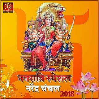 Navratri Special Narendra Chanchal 2018