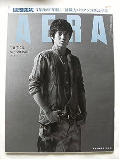 AERA アエラ 2010年 07月 26日 No.32