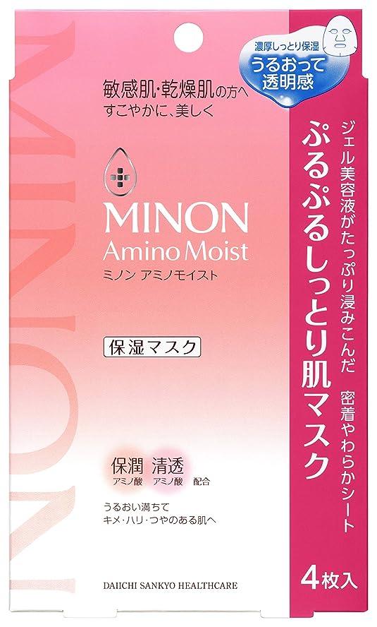 罹患率オリエント押し下げるミノン アミノモイスト ぷるぷるしっとり肌マスク 22mL×4枚入