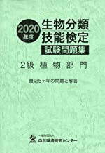 2020年度 生物分類技能検定 試験問題集 2級 植物部門