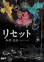表紙: リセット (双葉文庫) | 垣谷美雨