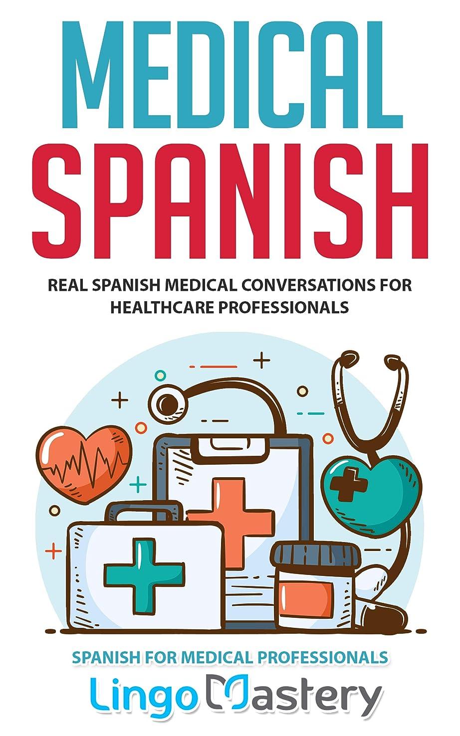 直感大理石ビスケットMedical Spanish: Real Spanish Medical Conversations for Healthcare Professionals (Spanish for Medical Professionals Book 1) (English Edition)
