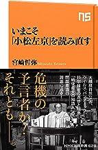 いまこそ「小松左京」を読み直す (NHK出版新書 629)