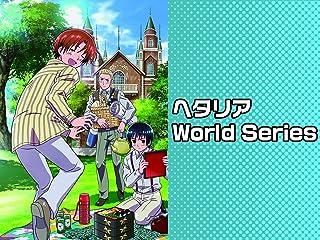 ヘタリア World Series(dアニメストア)