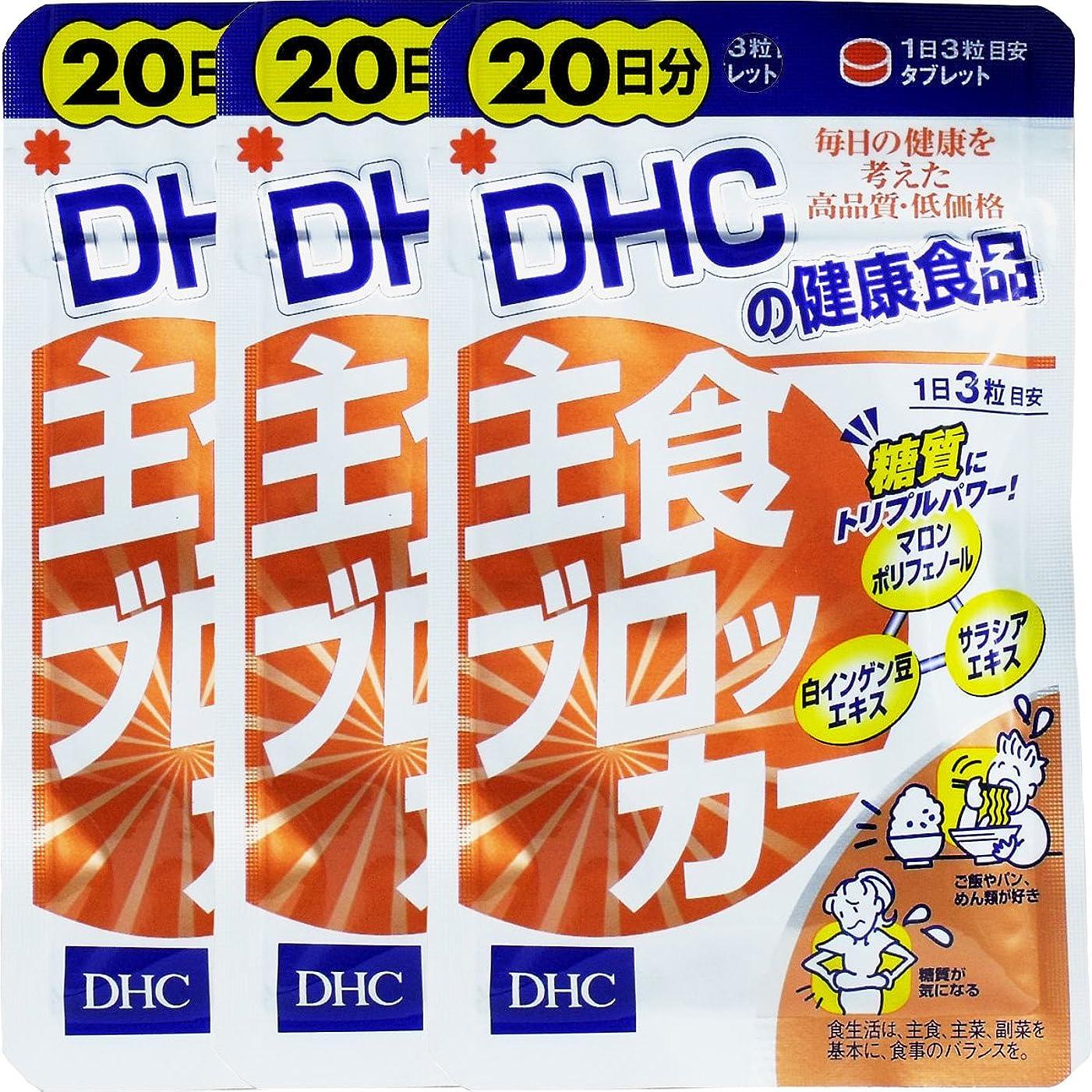 胃気付く甘味DHC 主食ブロッカー 20日分 60粒入×3個