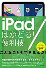 表紙: IPadはかどる!便利技(全iPad対応の最新版) | standards
