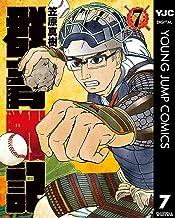 表紙: 群青戦記 グンジョーセンキ 7 (ヤングジャンプコミックスDIGITAL) | 笠原真樹