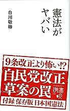 表紙: 憲法がヤバい (ディスカヴァー携書) | 白川敬裕
