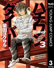 表紙: ハチワンダイバー 3 (ヤングジャンプコミックスDIGITAL) | 柴田ヨクサル