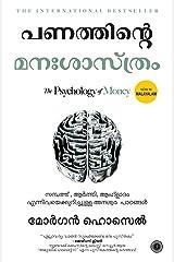 The Psychology of Money (Malayalam) Paperback