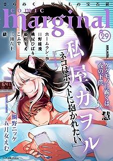 comic marginal : 29 (コミックマージナル)