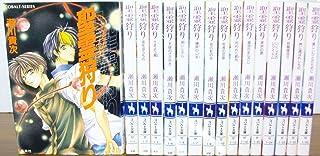 聖霊狩り 文庫 全15巻完結セット (コバルト文庫)