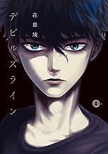 表紙: デビルズライン(8) (モーニングコミックス)   花田陵