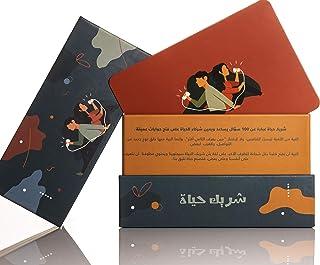 لعبة بطاقة شريك حياة | بطاقات شريك حياة
