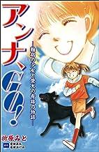 アンナGO! ~難病の少女と愛犬の奇跡の物語~ これが実話だなんて!!真実の感動シリーズ